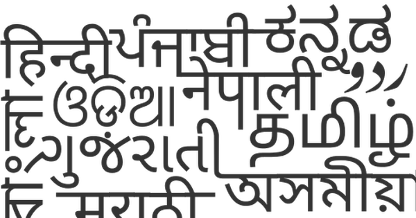 Podcast: Several Indian languages face the risk of dying. Here's what we stand to lose