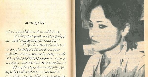 'Never marry a poet': A Pakistani feminist on the dangers of the hypocritical intellectual male
