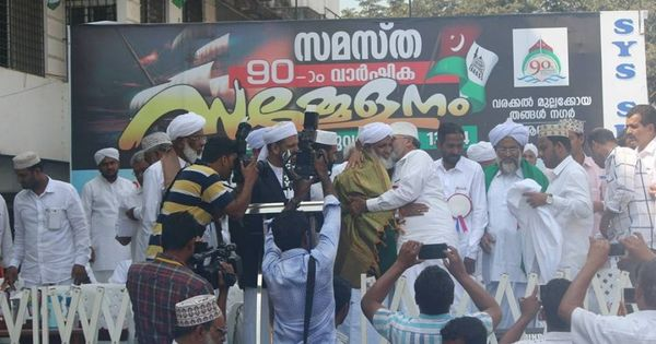 Big deal: Merger of two factions of a Muslim group could realign political forces in Kerala