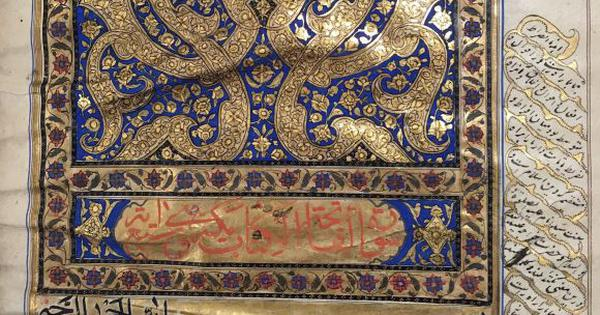 Photos: The medieval-era Qurans with 30 leaves, one for each day of the month