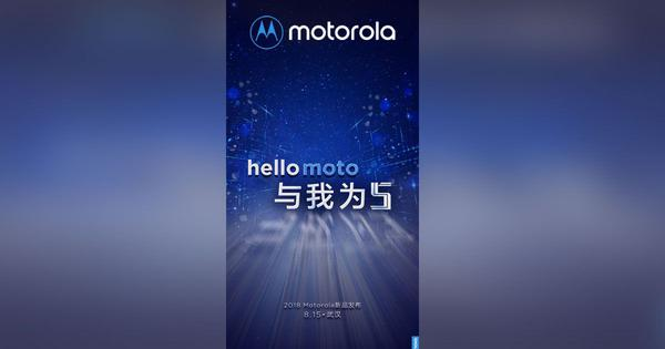 Motorola schedules China launch event for August 15th, Moto Z3 launch expected