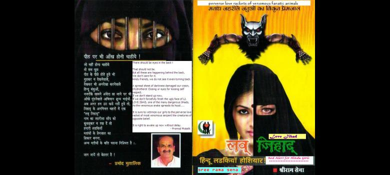 A brief history of love jihad, from Jodhaa Akbar to the Meerut gang-rape