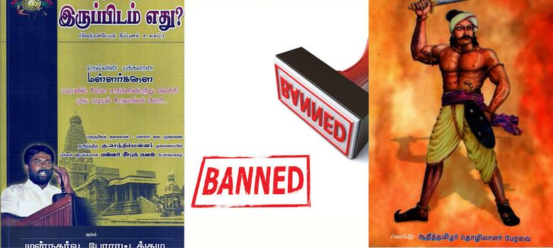 The ban police is back as the Tamil Nadu government clamps down on two more books
