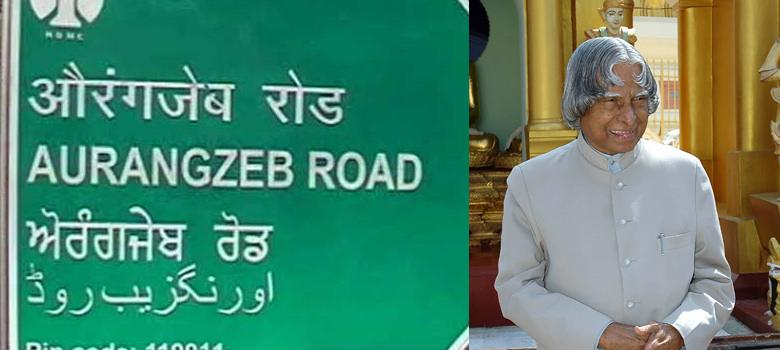 Why Aurangzeb is a better fit for a road name than Dr APJ Abdul Kalam