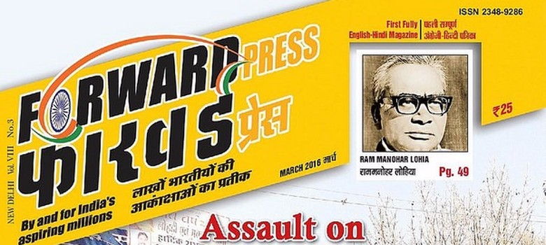 The closure of Forward Press print edition is a backward step for journalism