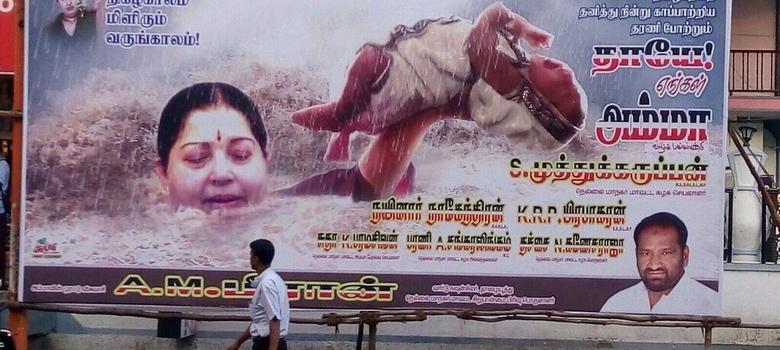 What's ailing Jayalalithaa? You may ask at your own peril