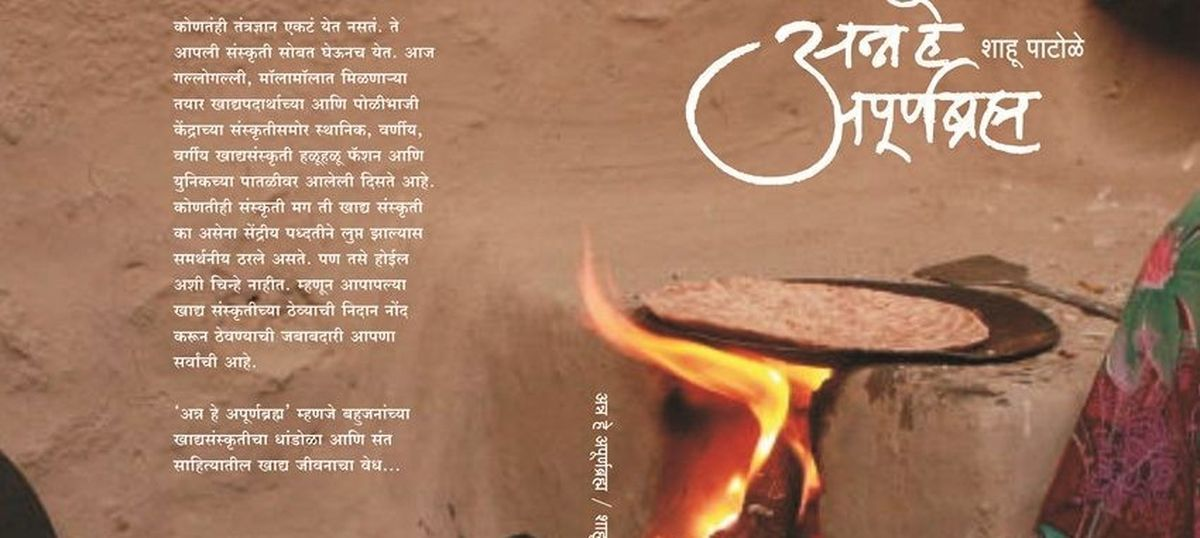 Why an ex-journalist chose to document his Dalit culture in a food book