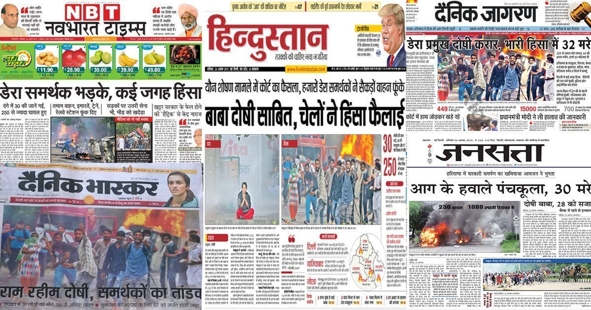 Hindi front pages: In Ram Rahim headlines, the missing word was 'rape'