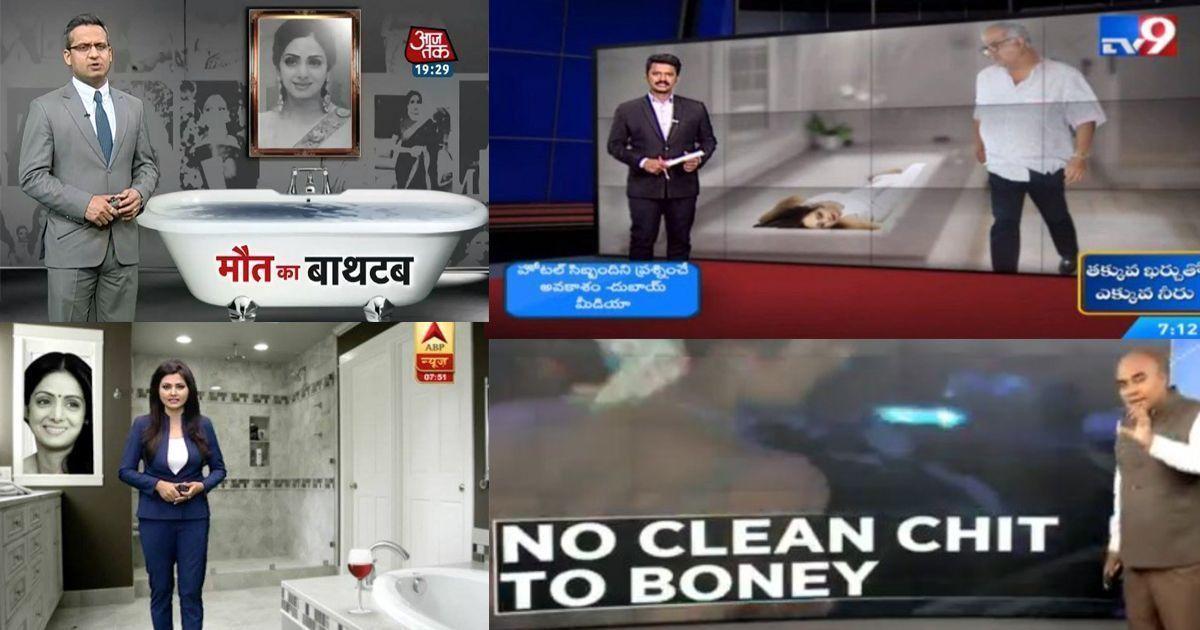 'Maut ka bathtub': Indian channels take news down the drain with #SrideviDeathMystery