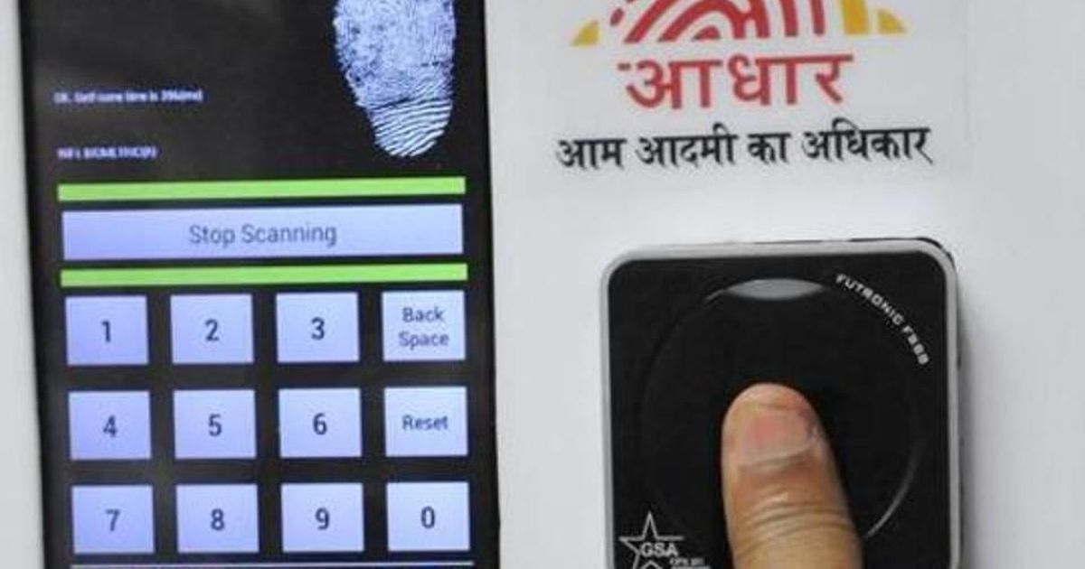 Aadhaar cannot stop banking fraud as bank officials are complicit, says Supreme Court