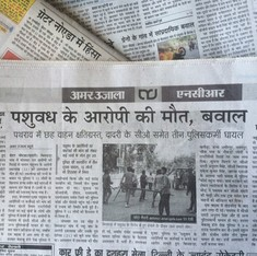 'Man accused of killing an animal is dead': How Hindi press reported lynching of a man near Delhi