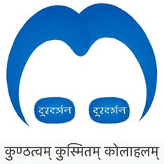 Eight new logos (including an Arnab version) for Doordarshan